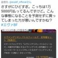 【悲報】エヴァオタク、1万5000円払うもソシャゲが延期になりキレる