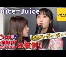 『【OMAKE】Juice=Juice《オフショット》J=JDAY SPECIALレポート!』の画像