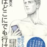 『読書感想文:君はどこへでも行ける/堀江貴文』の画像
