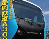 『月刊とれいん No.497 2016年5月号』の画像