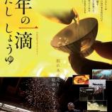 『麹菌は、日本の菌』の画像