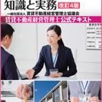 賃貸不動産経営管理士試験、合格への道