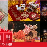 『香港彩り情報「2019年香港旧正月イベント特集」』の画像