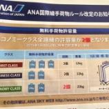 『ANAの手荷物制限が1個→2個に』の画像