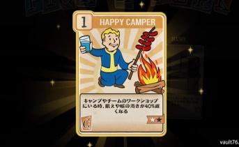 Fallout 76 PERK「Happy Camper」