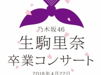 【乃木坂46】生駒里奈卒業コンサートでサプライズ発表!!!!!