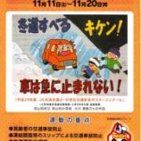 『「冬の交通安全運動」始まります』の画像