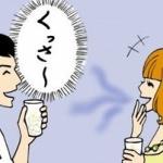 外人「日本人の口臭すぎ!なんとかしろ!」