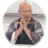 『何も思わないようにするのではない、自己をならうー井上貫道老師』の画像