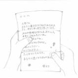 『【乃木坂46】高山一実 初の自作小説を公開!挿絵は深川麻衣が担当!!』の画像