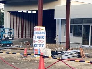 【改装情報】安佐南区長楽寺の「宮田油業」がセルフサービスの店舗へと変わるため、全面改装している。11月初旬オープン。