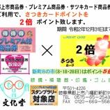 『商品券・プレミアム商品券ご優待!』の画像