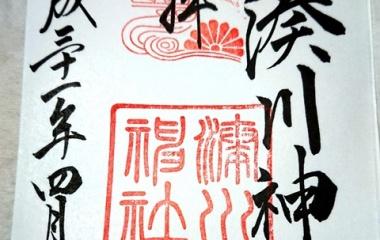 『平成最後の日に御朱印をもらおう!!湊川神社』の画像