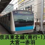 『京浜東北線 車窓[南行・1]大宮→赤羽』の画像