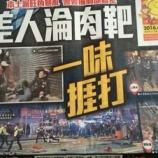 『旧正月に起きた「旺角(モンコック)暴動」の背景』の画像