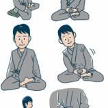 『【質 問】なぜ座禅の終わりに立つ前に左右に身体を揺するのですか?』の画像