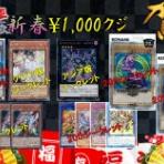 Trading Card Game shop193名駅店