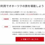 『知床に行くなら網走市の助成制度を活用しよう。2泊3日コミコミで2万円から設定あり。』の画像