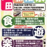 『戸田収穫祭 12月7日(土)午前10時から午後2時まで戸田市役所で開催します』の画像