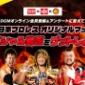【本日からスタート!】  東京ドーム大会チケットが当たる! ...