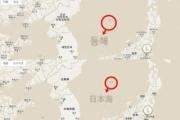 ロッテホテルの二重生活…韓国語ページは「東海」、言語変えたら「日本海」