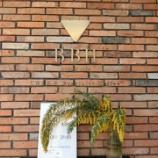 『京都・伏見 竹田駅前の珈琲専門店【カフェ BAMBOOHOUSE】』の画像