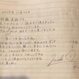 『【元乃木坂46】衛藤美彩、ノートに直筆メッセージを残す・・・』の画像