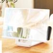 【速報】素敵なあの人 2021年 10月号 《特別付録》 『ザ・カハラ・ホテル&リゾート 横浜』 動画も字幕もよく見える!スマホ拡大スクリーン