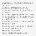 【悲報】STU48石田千穂さん、選抜落ち・・・【AKB48 57thシングル】