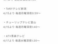 【歓喜】乃木坂の番組も欅坂の番組もネットしてない新潟で日向坂46の番組が放送開始