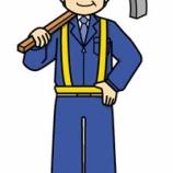 『【職業】工事現場作業員のイラスト』の画像
