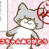 『【保育園に慣れるまで8】慣らし保育無事終了!』の画像