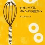 『レモンパイはメレンゲの彼方へ』の画像