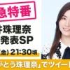【速報】 SKE48松井珠理奈卒業発表