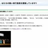 『戸田市「成人式・はたちの集い」実行委員募集』の画像