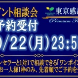 『【東京感謝祭】ワンポイント相談会優先予約~本日締め切りです!どうぞお早めに♪』の画像