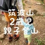 『【親子登山記録】2歳児と筑波山へ。』の画像