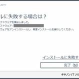 『「ESET Internet Security」がインストールできない』の画像