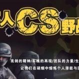 『サバイバルゲーム@上海松江公園』の画像
