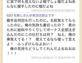 【悲報】大島優子ファン 「300万全部注いだのに涙で何も見えないよ」wwwwwwwwww