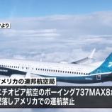 『【BA】737MAXに家族を乗せたいか?ボーイング社員「絶対嫌だね」←世間からの批判がさらに強まり絶体絶命の大ピンチにwwww』の画像