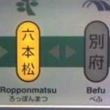 『(福岡)地下鉄の駅マーク』の画像