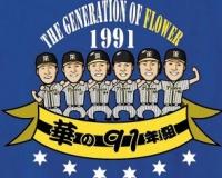 【阪神】秋山「華の91年組  チーム内では癖しかないと言われてる世代」