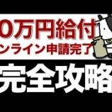 『「10万円給付金」オンライン申請のやり方動画チェック 2020.5.13』の画像