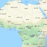 『【リアルタイム】西サハラって何なの?国なの?どうなのー!?』の画像