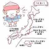 『【雑談】日本全国のへそ祭り』の画像