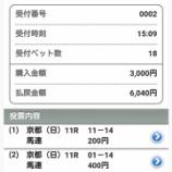 『第843回(回顧)2017年秋華賞【的中】/ハイペースで重馬場で底力勝負を◎ディアドラが制す』の画像