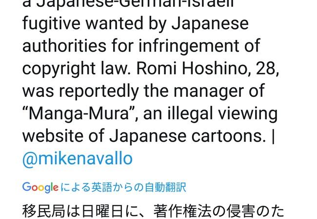 漫画村の運営者『星野ロミ』、逮捕