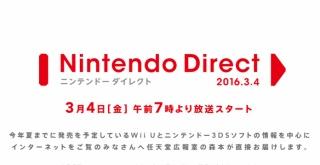 ニンテンドーダイレクト、3月4日(金)朝7時より放送決定! WiiU/3DSの情報を中心にお届け!