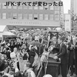 『「シネマズ by 松竹」の連載コラムがアップされました。<90分で見られる週末オススメ映画!第5回「JFK:すべてが変わった日」>』の画像